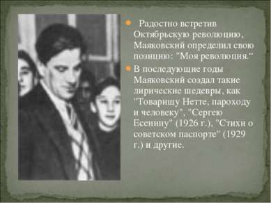 Радостно встретив Октябрьскую революцию, Маяковский определил свою позицию:...