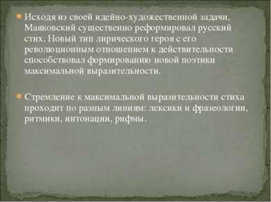 Исходя из своей идейно-художественной задачи, Маяковский существенно реформир...