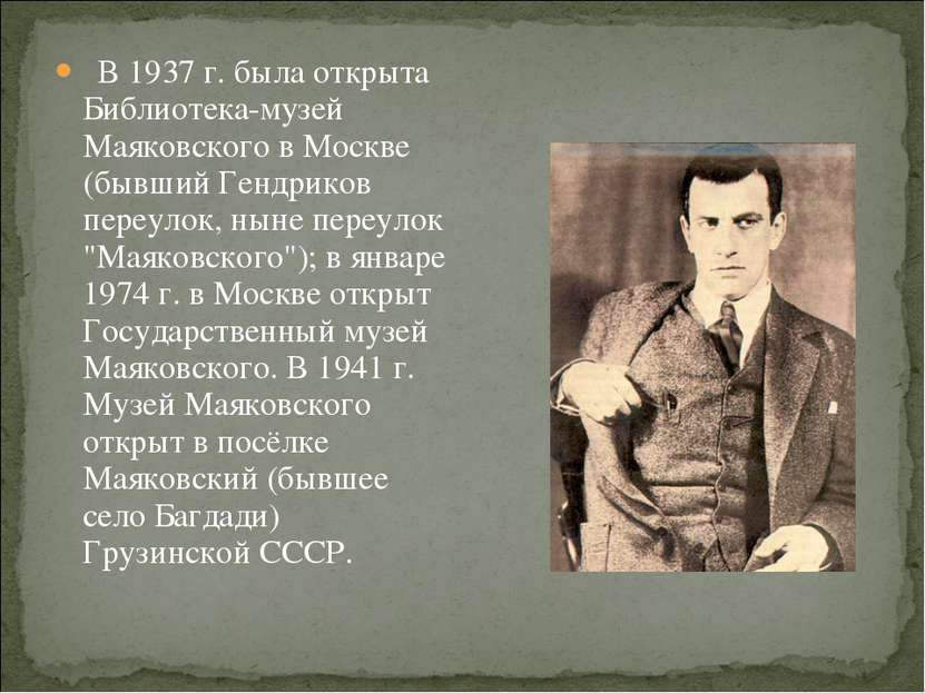 В 1937 г. была открыта Библиотека-музей Маяковского в Москве (бывший Гендри...