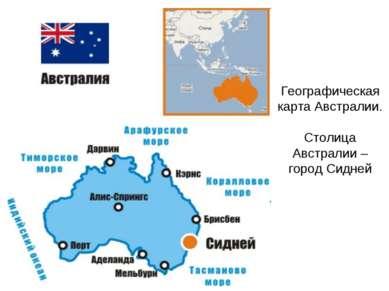 Географическая карта Австралии. Столица Австралии – город Сидней