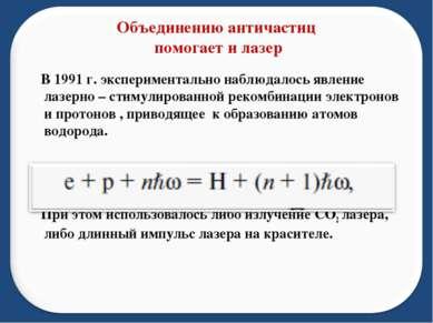 Объединению античастиц помогает и лазер В 1991 г. экспериментально наблюдалос...