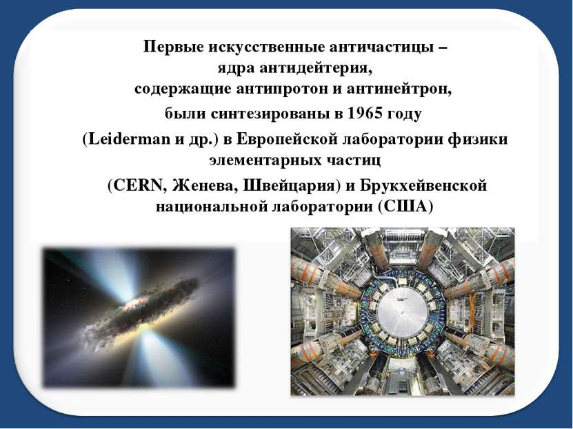Первые искусственные античастицы – ядра антидейтерия, содержащие антипротон и...