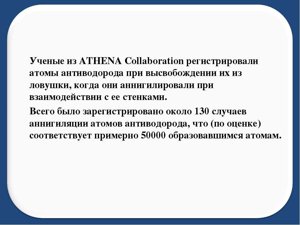 Ученые из ATHENA Collaboration регистрировали атомы антиводорода при высвобож...