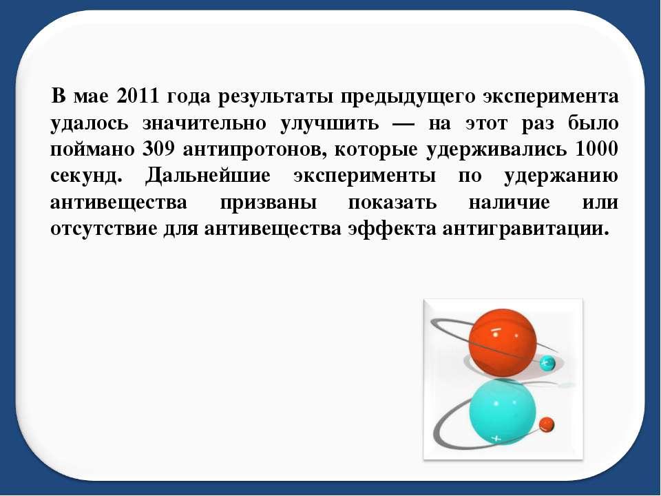В мае 2011 года результаты предыдущего эксперимента удалось значительно улучш...