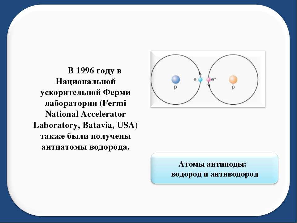 В 1996 году в Национальной ускорительной Ферми лаборатории (Fermi National Ac...