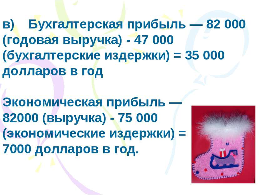 в) Бухгалтерская прибыль — 82 000 (годовая выручка) - 47 000 (бухгалтерские и...
