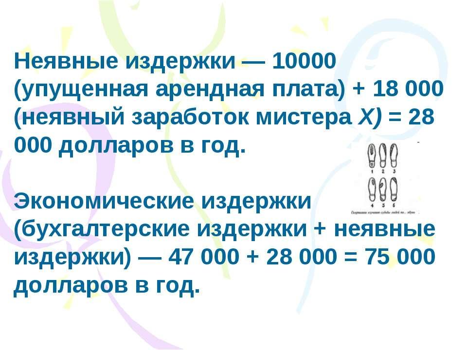 Неявные издержки — 10000 (упущенная арендная плата) + 18 000 (неявный заработ...