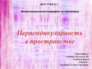 МОУ СОШ № 7 Подготовила: Ученица 10 класса «б» Лаврова Дарья Учитель: Архипов...
