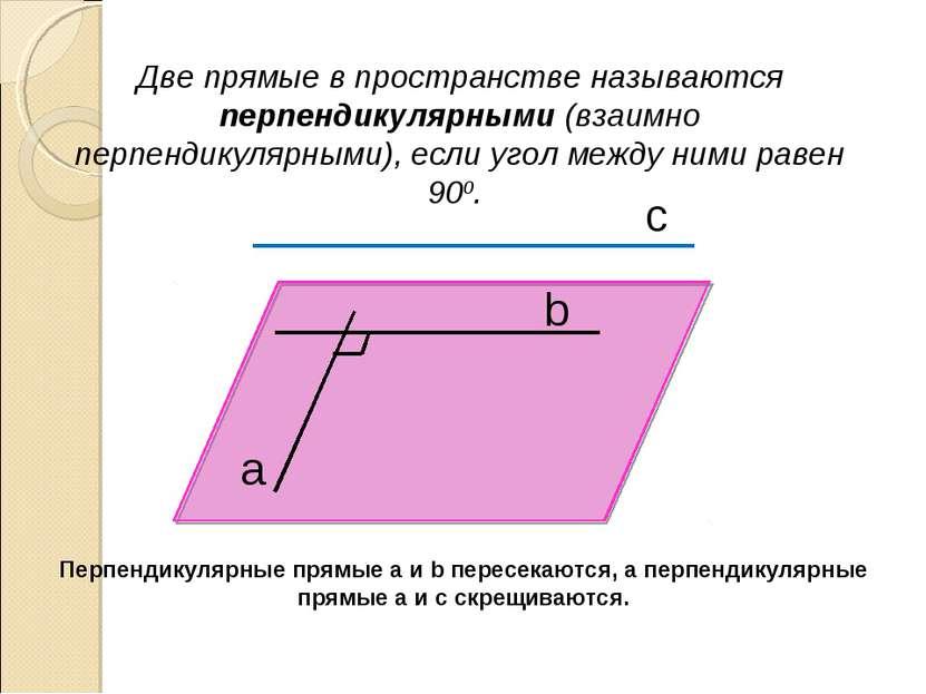 Две прямые в пространстве называются перпендикулярными (взаимно перпендикуляр...
