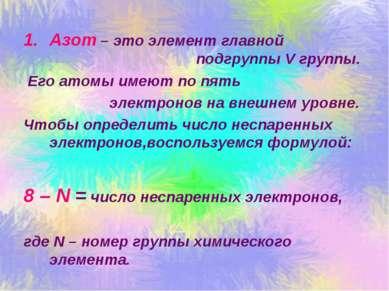 Азот – это элемент главной подгруппы V группы. Его атомы имеют по пять электр...