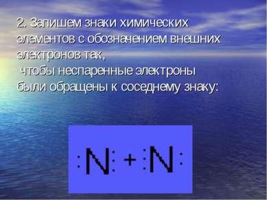 2. Запишем знаки химических элементов с обозначением внешних электронов так, ...