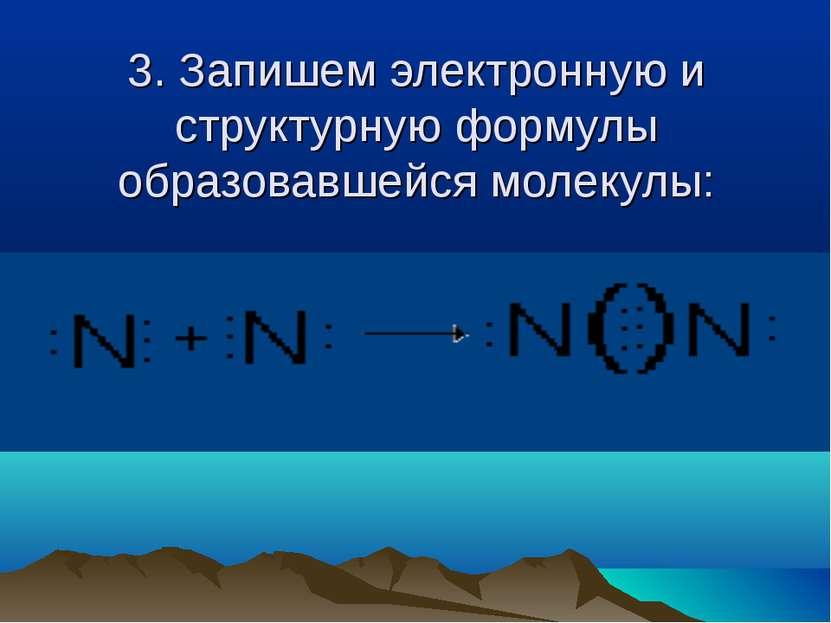 3. Запишем электронную и структурную формулы образовавшейся молекулы: