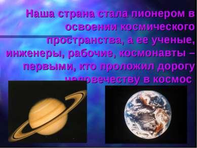Наша страна стала пионером в освоении космического пространства, а ее ученые,...
