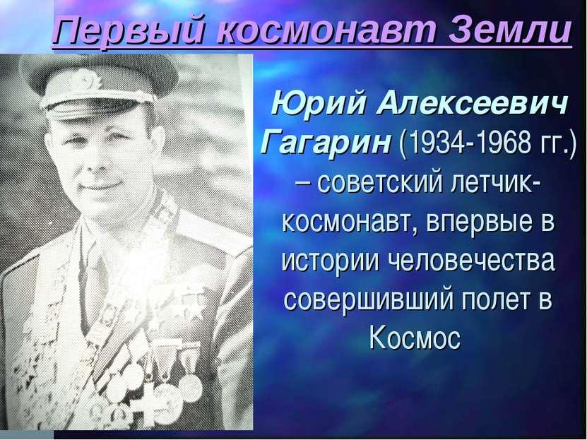 Первый космонавт Земли Юрий Алексеевич Гагарин (1934-1968 гг.) – советский ле...