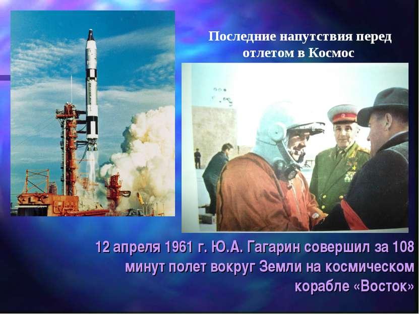 12 апреля 1961 г. Ю.А. Гагарин совершил за 108 минут полет вокруг Земли на ко...
