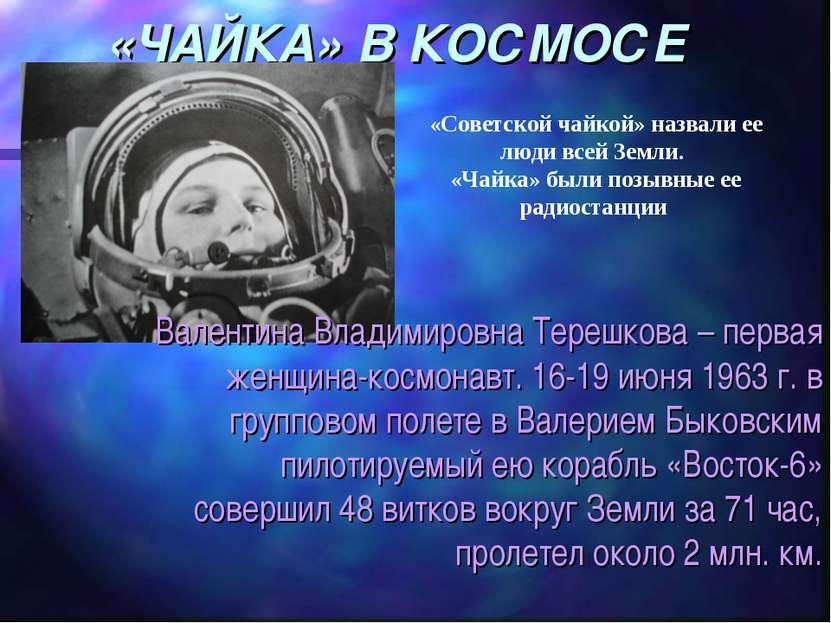 «ЧАЙКА» В КОСМОСЕ Валентина Владимировна Терешкова – первая женщина-космонавт...