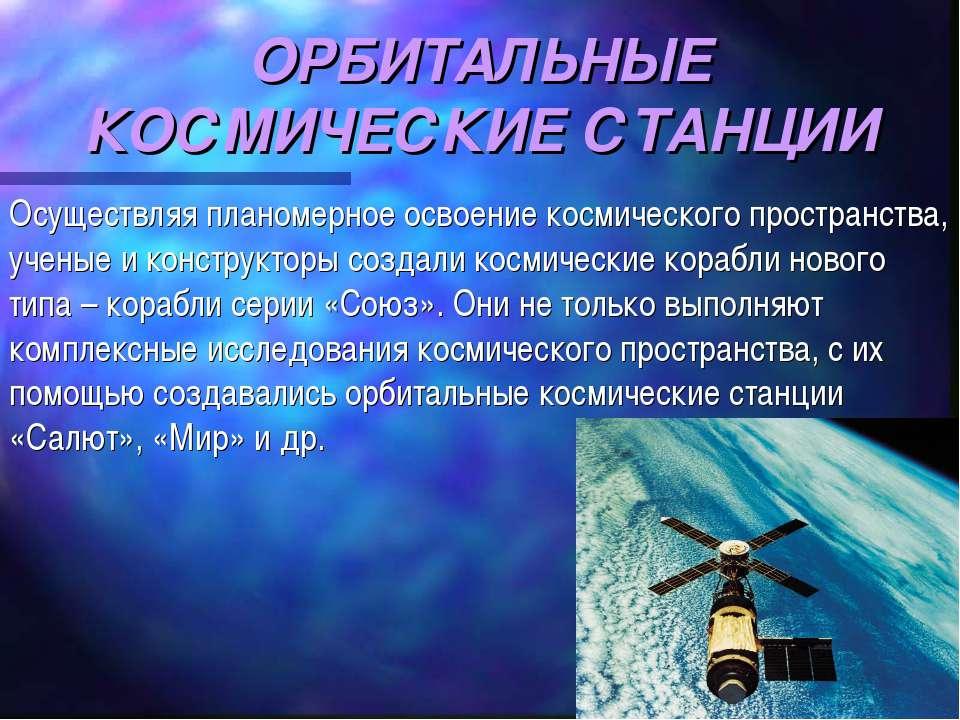 ОРБИТАЛЬНЫЕ КОСМИЧЕСКИЕ СТАНЦИИ Осуществляя планомерное освоение космического...