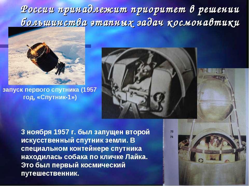 России принадлежит приоритет в решении большинства этапных задач космонавтики...