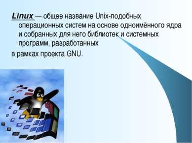 Linux — общее название Unix-подобных операционных систем на основе одноимённо...