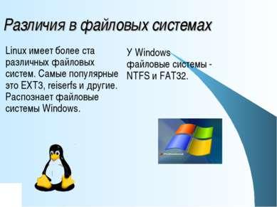 Различия в файловых системах У Windows файловые системы - NTFS и FAT32. Linux...