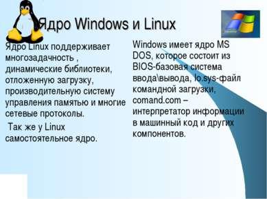 Ядро Windows и Linux Windows имеет ядро MS DOS, которое состоит из BIOS-базов...