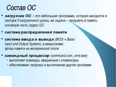Состав ОС загрузчик ОС – это небольшая программа, которая находится в секторе...