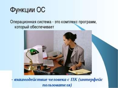 Функции ОС Операционная система - это комплекс программ, который обеспечивает...