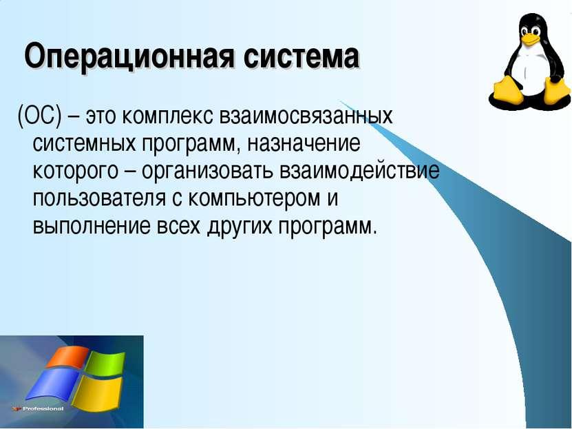 Операционная система (ОС) – это комплекс взаимосвязанных системных программ, ...