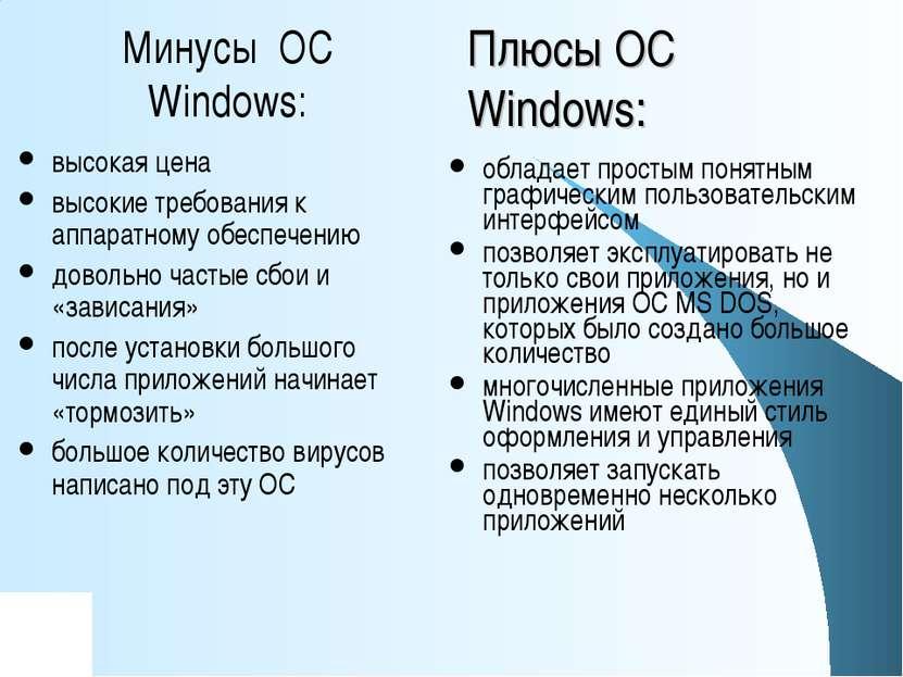 Плюсы ОС Windows: высокая цена высокие требования к аппаратному обеспечению д...