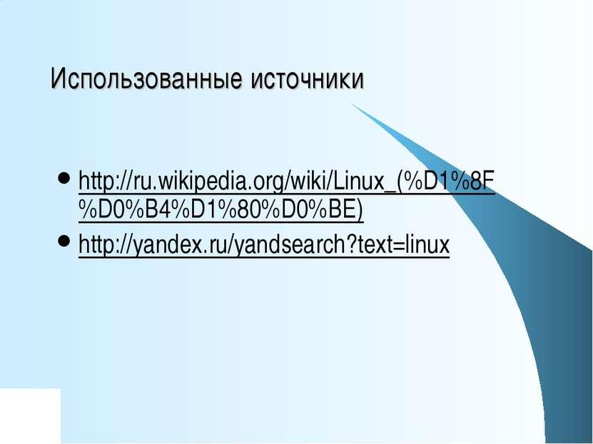 Использованные источники http://ru.wikipedia.org/wiki/Linux_(%D1%8F%D0%B4%D1%...
