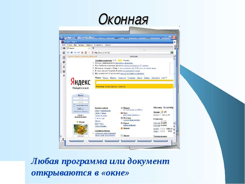 Оконная Любая программа или документ открываются в «окне»