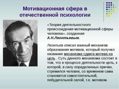 Мотивационная сфера в отечественной психологии «Теория деятельностного происх...