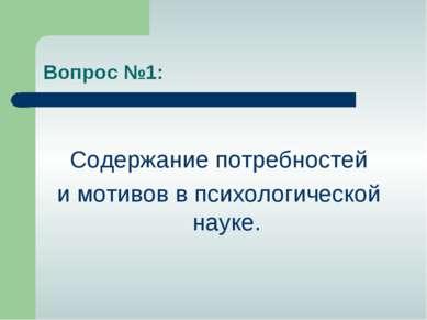 Вопрос №1: Содержание потребностей и мотивов в психологической науке.