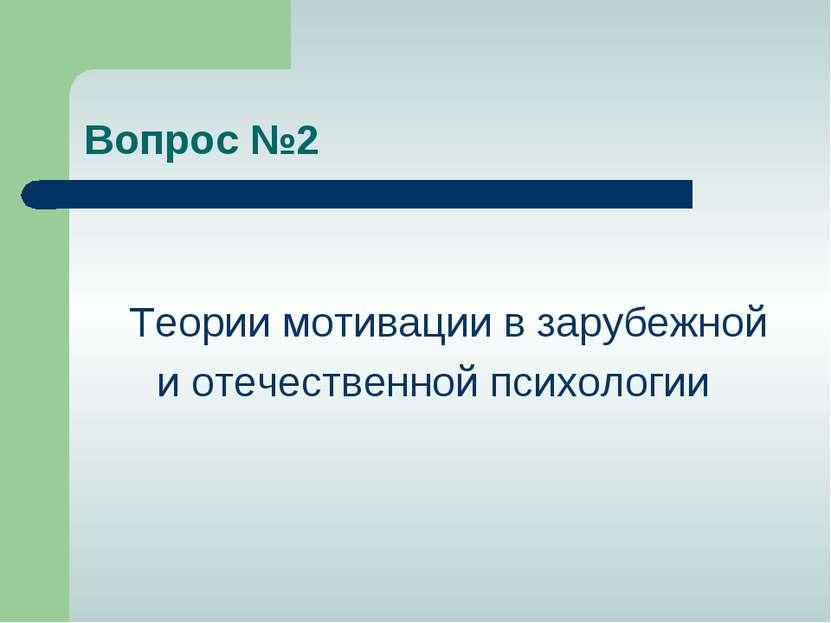Вопрос №2 Теории мотивации в зарубежной и отечественной психологии