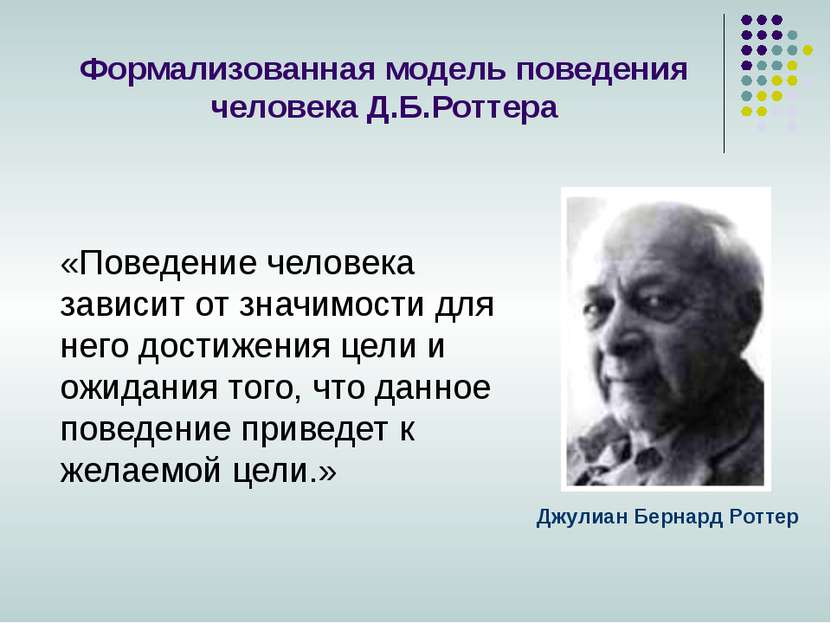 Формализованная модель поведения человека Д.Б.Роттера «Поведение человека зав...