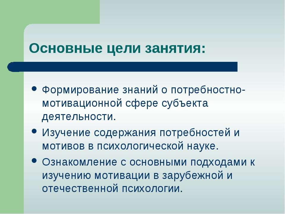 Основные цели занятия: Формирование знаний о потребностно-мотивационной сфере...