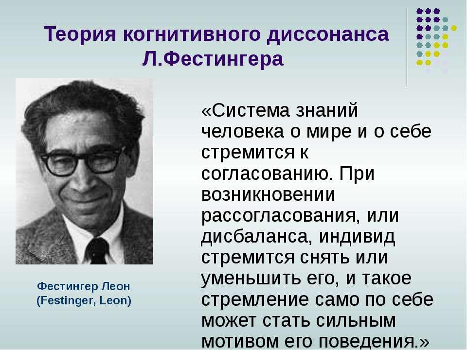 Теория когнитивного диссонанса Л.Фестингера «Система знаний человека о мире и...