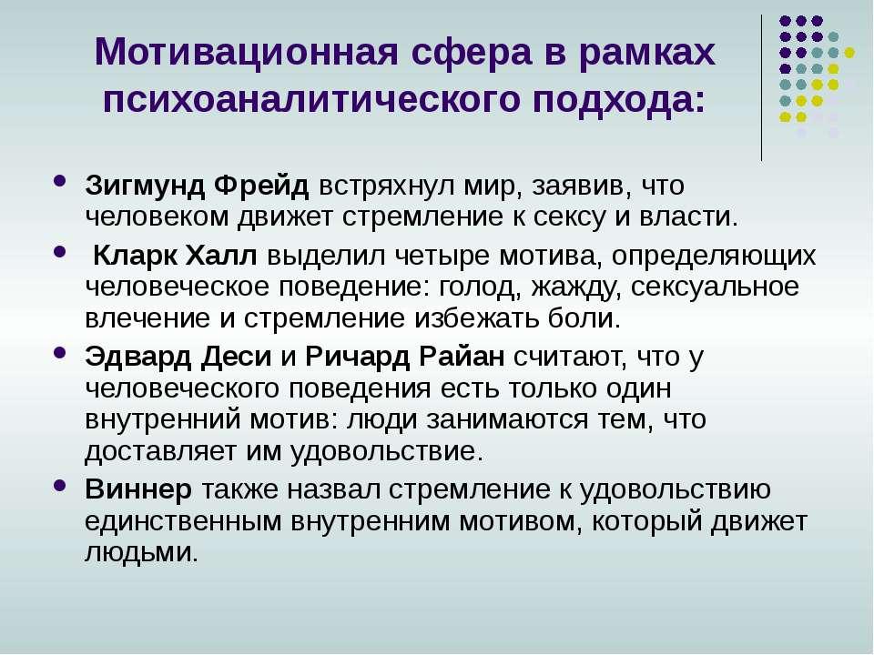 Мотивационная сфера в рамках психоаналитического подхода: Зигмунд Фрейд встря...
