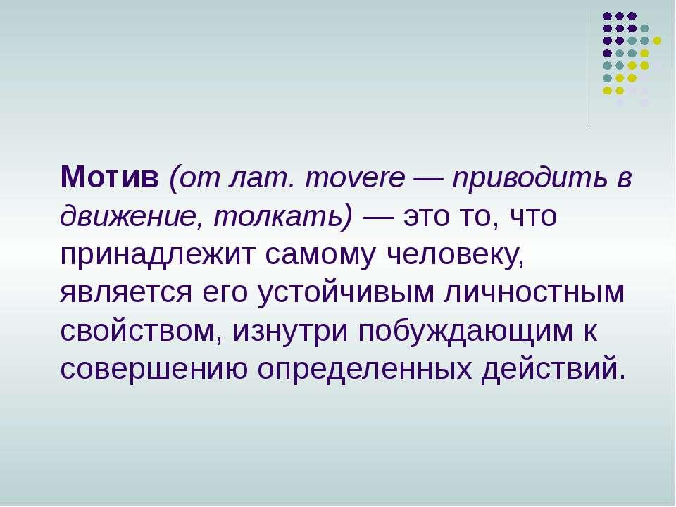 Мотив (от лат. movere— приводить в движение, толкать)— это то, что принадле...