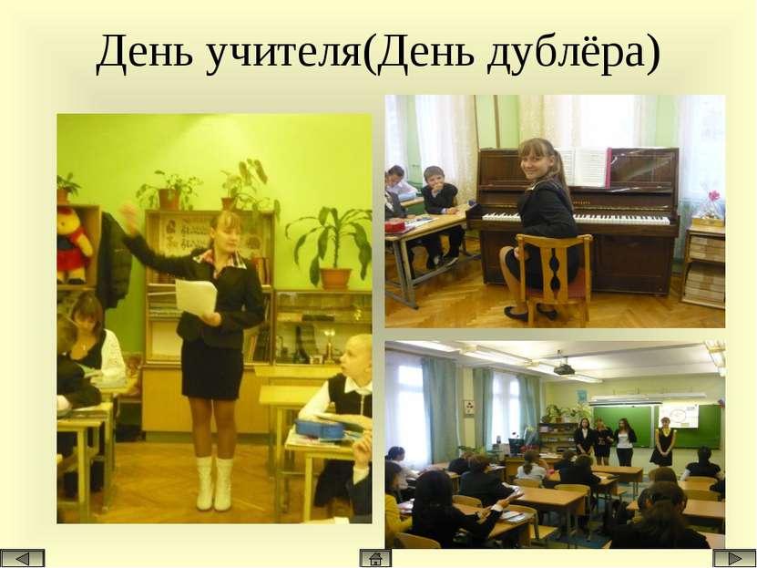 День учителя(День дублёра)