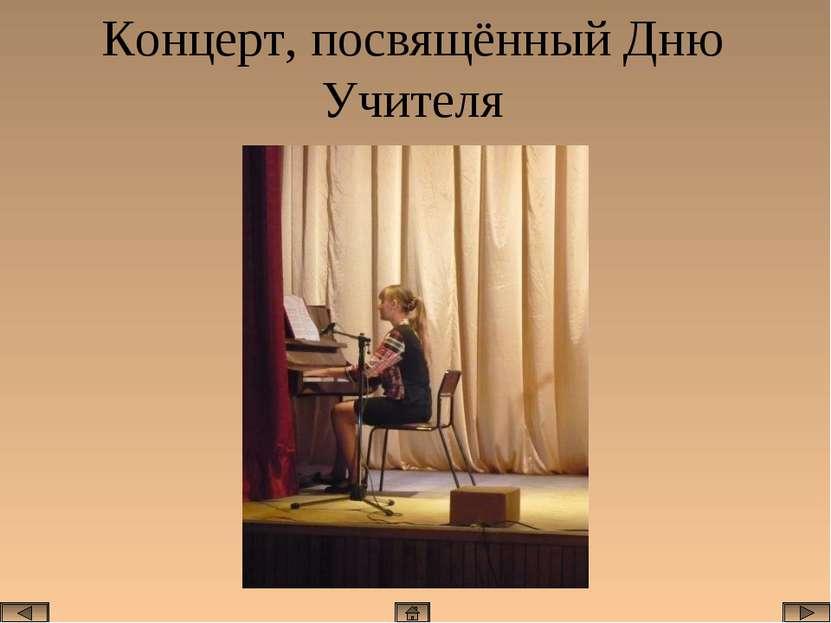 Концерт, посвящённый Дню Учителя