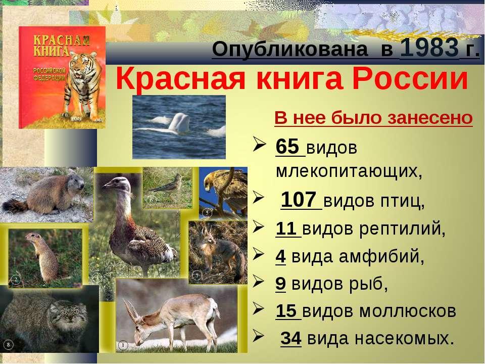 Красная книга России В нее было занесено 65 видов млекопитающих, 107 видов п...