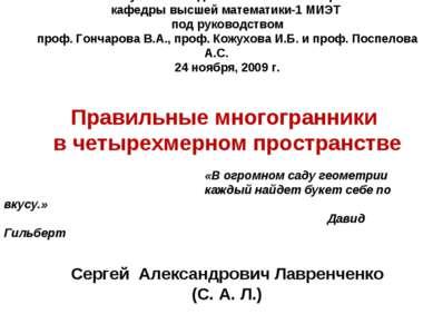 Научно-исследовательский семинар кафедры высшей математики-1 МИЭТ под руковод...