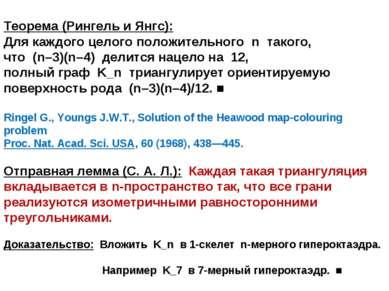 Теорема (Рингель и Янгс): Для каждого целого положительного n такого, что (n–...