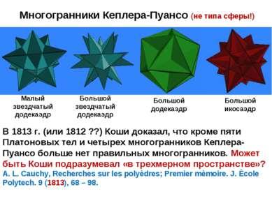 Многогранники Кеплера-Пуансо (не типа сферы!) Малый звездчатый додекаэдр Боль...
