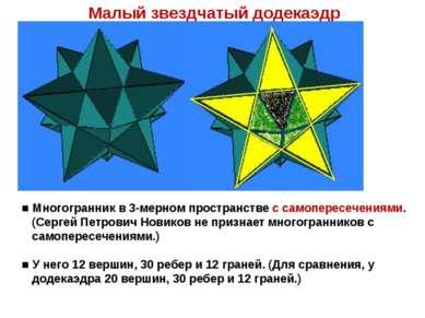 Малый звездчатый додекаэдр ■ Многогранник в 3-мерном пространстве с самоперес...