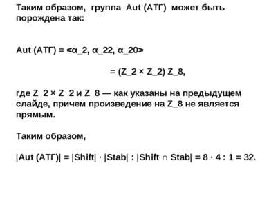 Таким образом, группа Aut (АТГ) может быть порождена так: Aut (АТГ) = = (Z_2 ...