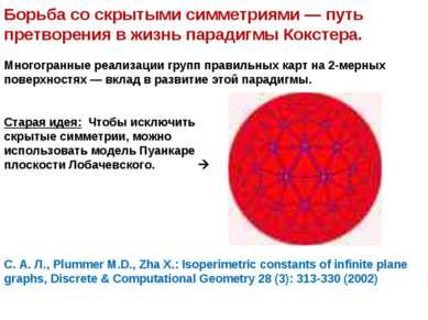 Борьба со скрытыми симметриями — путь претворения в жизнь парадигмы Кокстера....