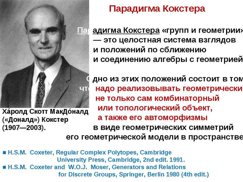 Хáролд Скотт МакДóналд («Доналд») Кокстер (1907—2003). Парадигма Кокстера Пар...