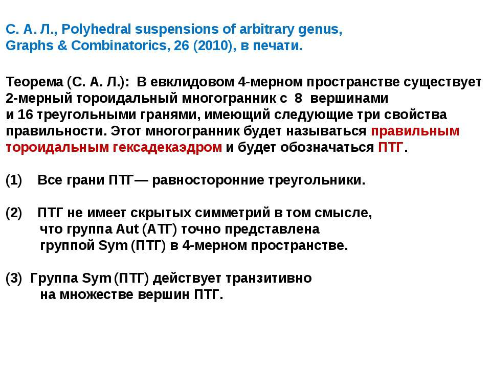 С. А. Л., Polyhedral suspensions of arbitrary genus, Graphs & Combinatorics, ...